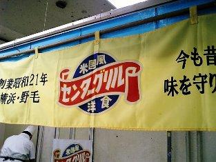 みなとヨコハマグルメフェア 野毛センターグリル 濱オムレツ003