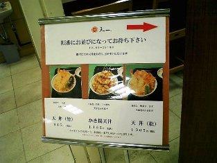 銀座 天一 横浜そごう デパ地下B2 003