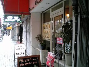 街のレストラン コトブキ カレー001