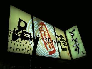 第98回目「品達の「味名人」でデミ味噌かつめし(温玉・味噌汁付)003