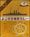 よこすか海軍カレー(レトルト)001
