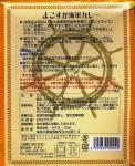 よこすか海軍カレー(レトルト)002