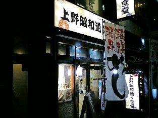 上野昭和通り食堂 チキンカツ006