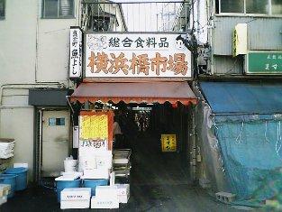 横浜橋 九十ベーカリー 屋台のお好み焼001