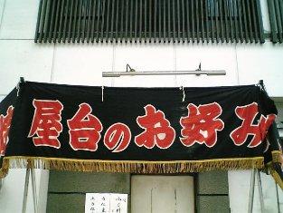 横浜橋 九十ベーカリー 屋台のお好み焼008