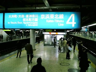 京浜東北線ホームで品川丼を食べる001