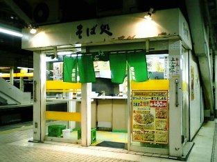 京浜東北線ホームで品川丼を食べる002