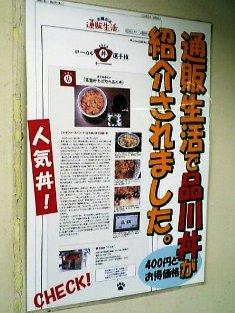 京浜東北線ホームで品川丼を食べる003