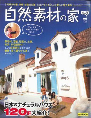 自然素材の家 メープルホームズ神戸 2012