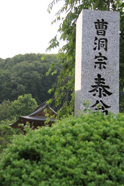 泰翁寺 入口の石碑