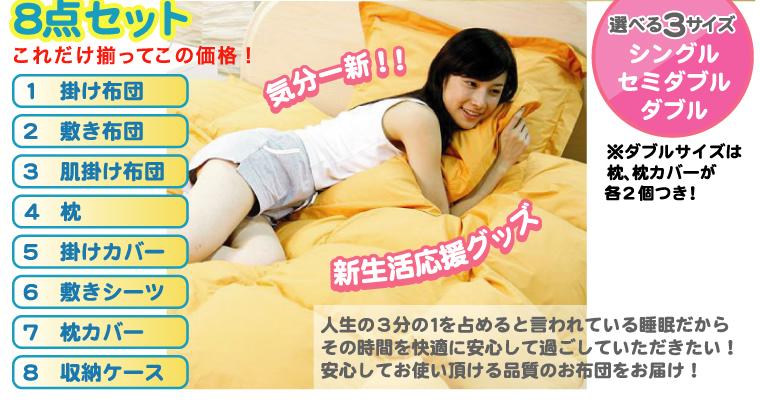 futon20c2_r3_c1.jpg