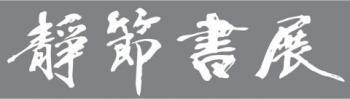髱咏ッ?譖ク螻輔Ο繧エ_convert_20111111212732