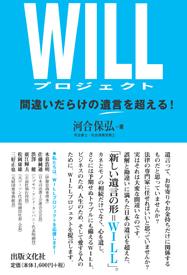 willプロジェクト