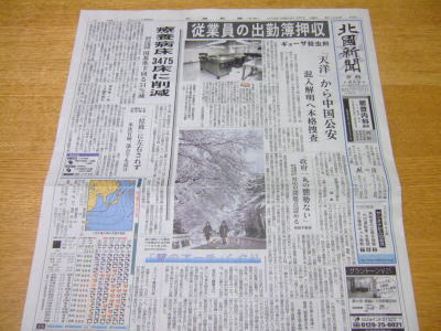 ふるさと不足に読んで効く、北國新聞!