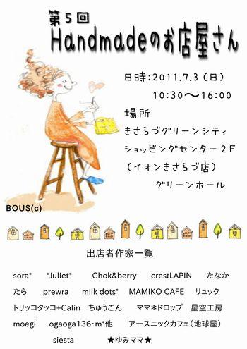 ちらし2011Blog