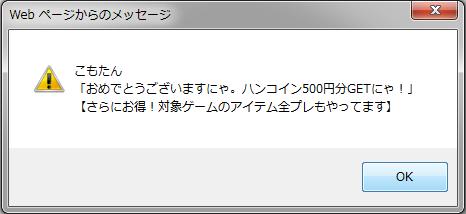 500円GET