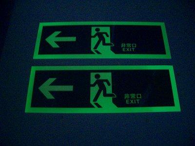 蓄光避難誘導
