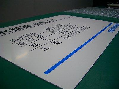 複合板看板