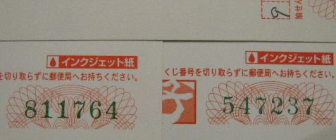 ブログ用hagaki