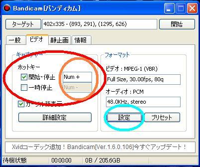 2014 年 8 月 15 日 1 ま ず ich suche einen bandicam crack /serial für die ver