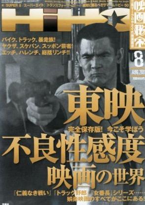 HIHO_201108_cover.jpg