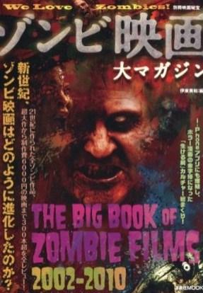HIHO_Zombie-eiga_mag.jpg