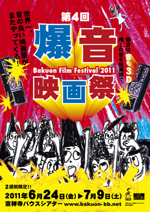 bakuon-4th_2011.jpg