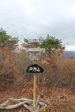 戸神山山頂
