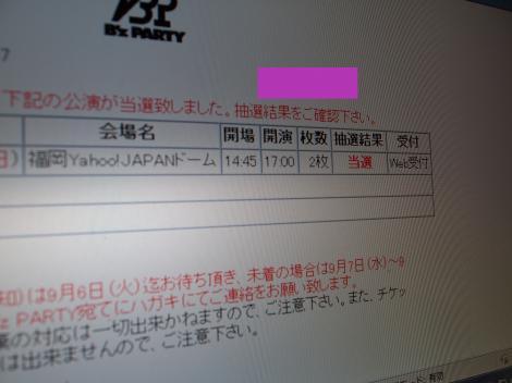 P8236094-0_convert_20110826040113.jpg