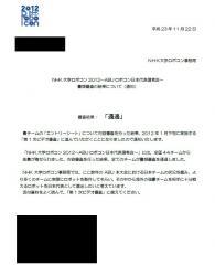 NHK書類審査