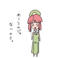 080120e-rin.jpg