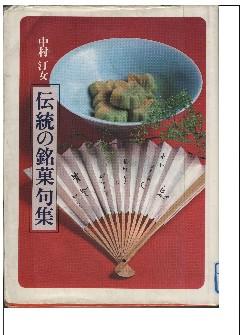 伝統の銘菓句集