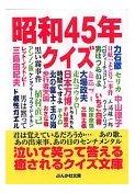 昭和45年クイズ