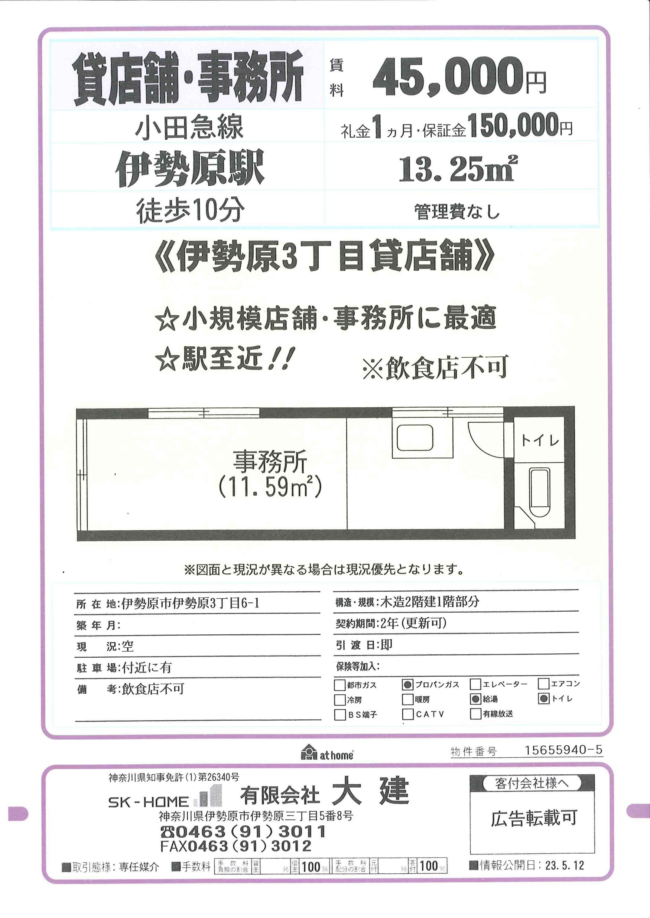 伊勢原貸店舗・事務所