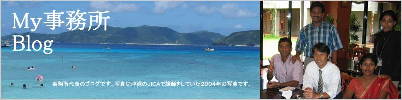 My事務所Blog