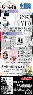COMICCITY大阪89ポスター