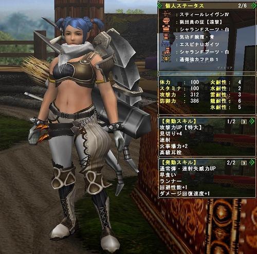 特4弓装備1