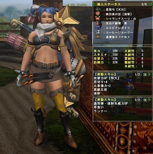 特4弓装備2