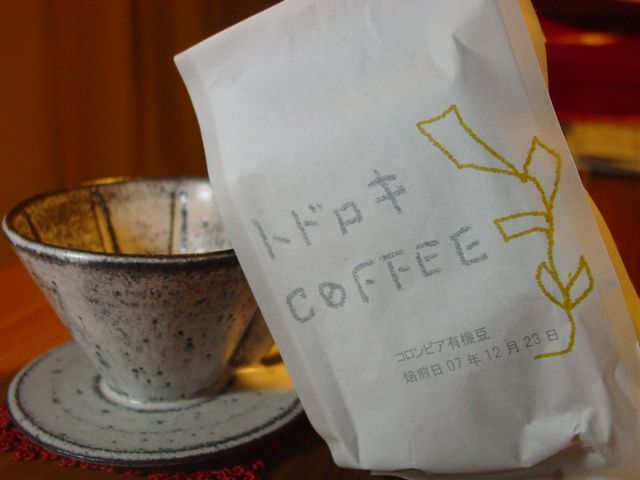 一つ穴ドリッパー・トドロキコーヒー