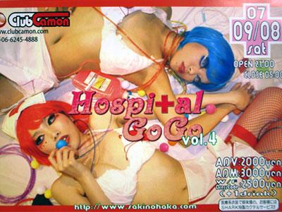 hospitalgogo4.jpg