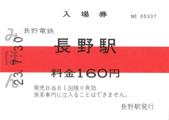 nagano-D.jpg