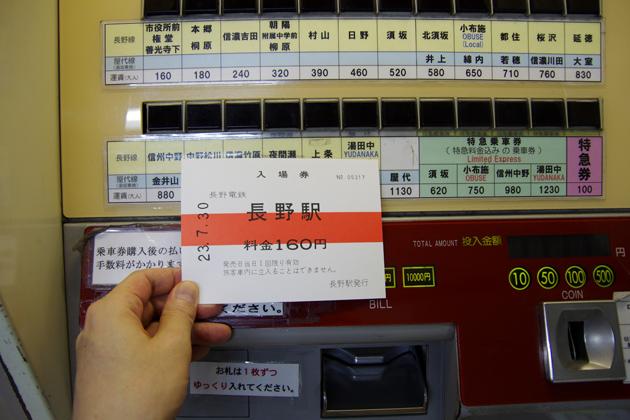 nagano-DF.jpg