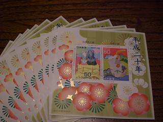 記念切手2008
