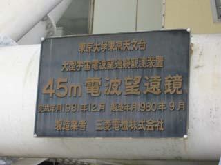 45m電波望遠鏡1