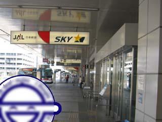 羽田空港改