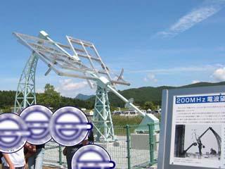 200MHz電波望遠鏡 教わる改