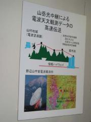 山岳光中継によるデータの高速伝送