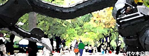 ブルホーン越しの代々木公園