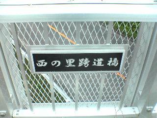 エルフィン2 橋名