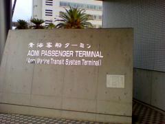 フェリーターミナル(船の科学館)